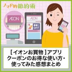 イオンお買物アプリのクーポンのお得な使い方・使ってみた感想まとめ