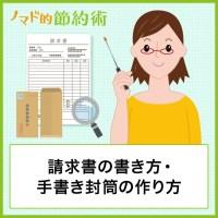 請求書の書き方・手書き封筒の作り方