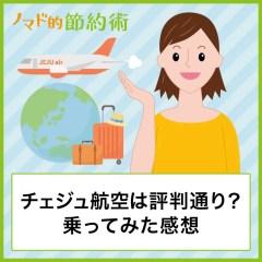 チェジュ航空は評判・口コミ通り?手荷物・機内持ち込みの条件や実際に利用してみた感想をレポート
