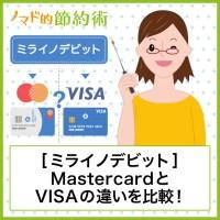 ミライノデビットVISAとMastercardの違いを比較!