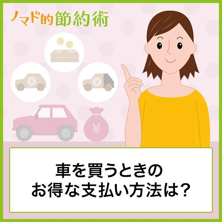 車を買うときのお得な支払い方法は?