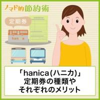 「hanica(ハニカ)」定期券の種類やそれぞれのメリット