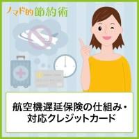 航空機遅延保険の仕組み・対応クレジットカード