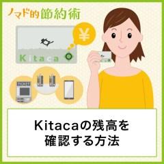 Kitacaの残高を確認する7つの方法やiPhoneでチェックするやり方まとめ