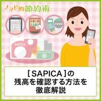SAPICAの残高を確認する方法を徹底解説