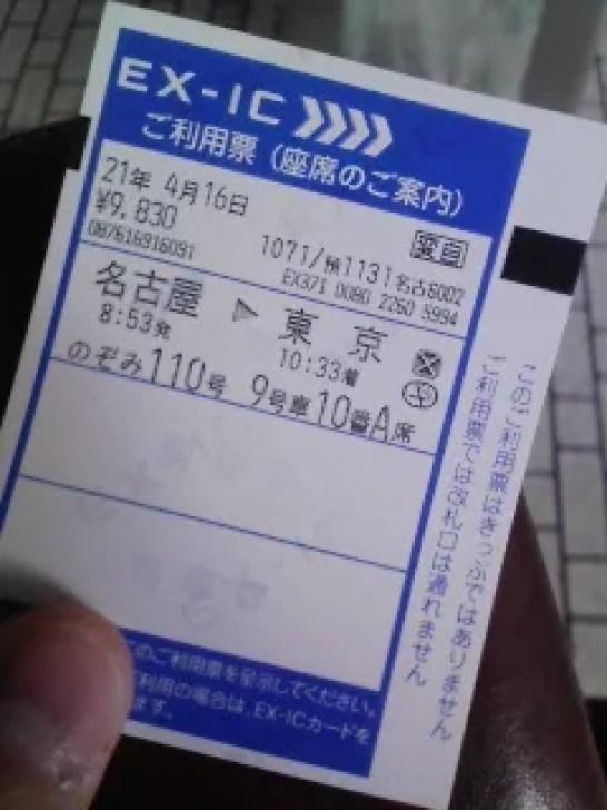 EX-ICご利用票
