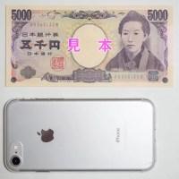 3代目五千円札(表面) iPhone7の比較