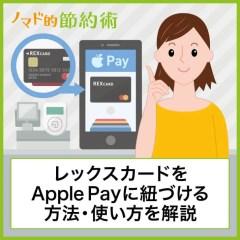 レックスカードをApple Payに紐づける方法・QUICPayやMastercardコンタクトレスで使うやり方を解説