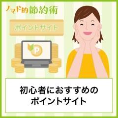 初心者におすすめのポイントサイト(ポイ活)10選