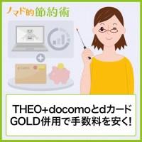 THEO+docomoとdカード GOLD併用で手数料を安くする方法