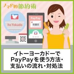 イトーヨーカドーでPayPayを使う方法・支払いの流れ・使えないときの対処法について徹底解説