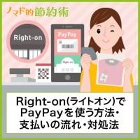 Right-on(ライトオン)でPayPayを使う方法・支払いの流れ・対処法
