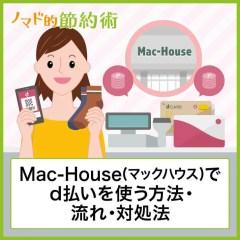 Mac-House(マックハウス)でd払いを使う方法・支払いの流れ・使えないときの対処法について徹底解説