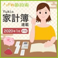Yukiの家計簿連載#16