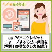 au PAYにクレジットチャージする方法・手順を解説!お得なクレジットカードも紹介