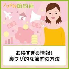 お得すぎる情報11選!裏ワザ的な節約で生活の助けにする方法をまとめました