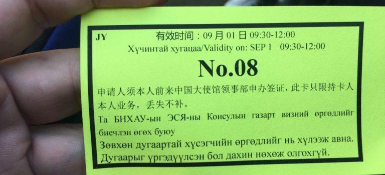 China Visum in der Mongolei beantragen