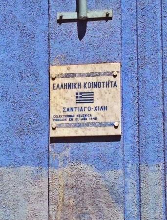 Colectividad Helénica in Barrio República, Santiago de Chile