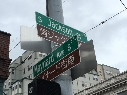 Street signs in the International District in Seattle, Washington