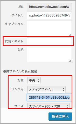 WordPress 画像