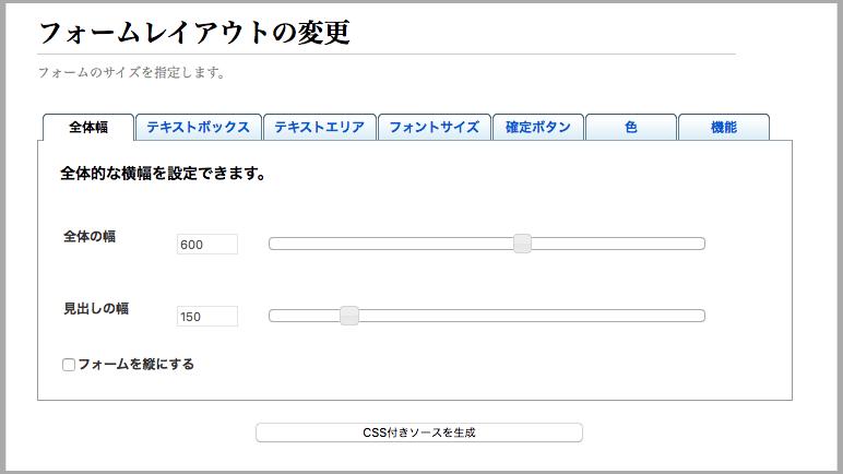 アスメル 登録フォーム デザイン