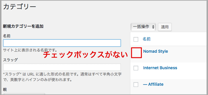 WordPress カテゴリー 削除できない