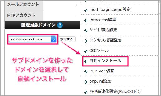 サブドメイン 作り方 WordPress