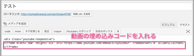 Youtube レスポンシブ WordPress