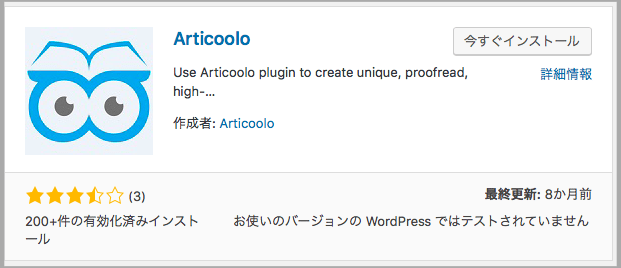 AI 記事作成 WordPress