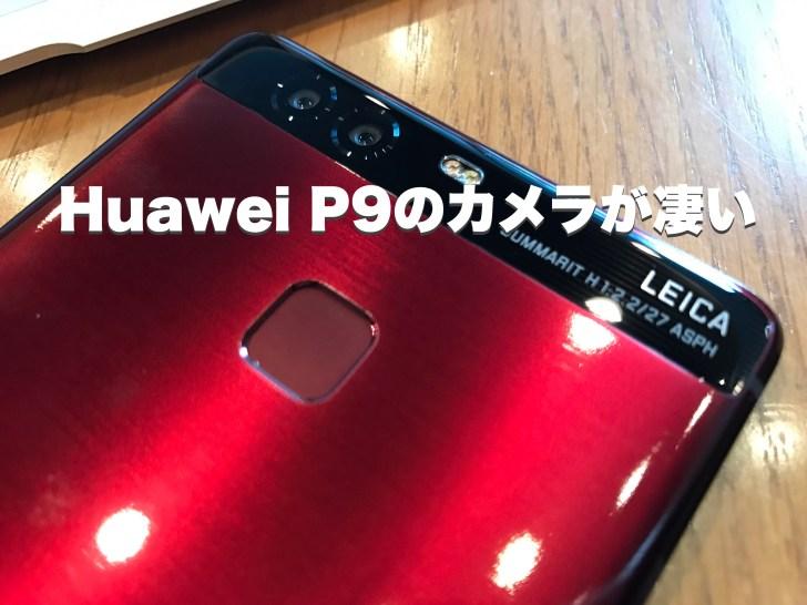 Huawei P9のカメラ性能が凄い