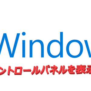 windows10解説ロゴ