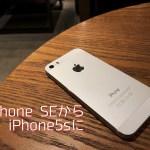 中古のiPhone5sをテーブルの上に置いた