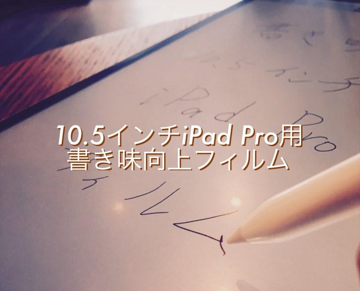 「ClearView iPad Pro 10.5インチ用フィルム 書き味向上」のイメージ写真