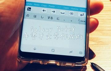 Galaxy Note8で手書きで文章を作成している