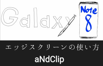 Galaxy Note8の使い方講座。aNdClip編告知画像