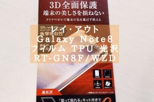 レイ・アウト Galaxy Note8 フィルム TPU 光沢 RT-GN8F/WZパッケージ