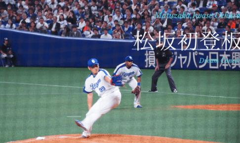 2018年4月5日木曜日に先発した松坂投手