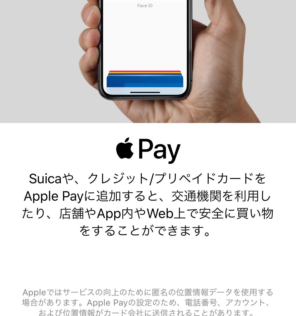 iPhone X モバイルSuica移行出来ない問題