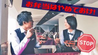 リゾートバイト中のお弁当はやめておけという記事のアイキャッチ画像