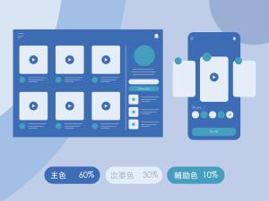 5步驟教你調出應用在UI設計的和諧配色