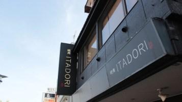 焼肉 「ITADORI」