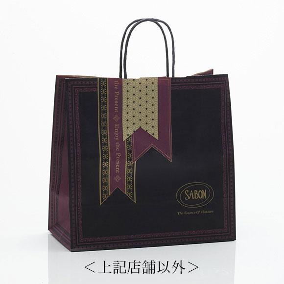 サボン福袋2