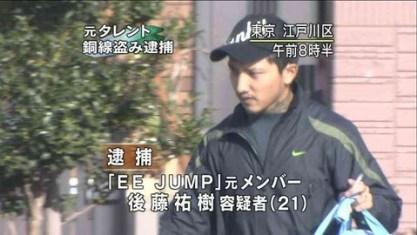 後藤祐樹逮捕