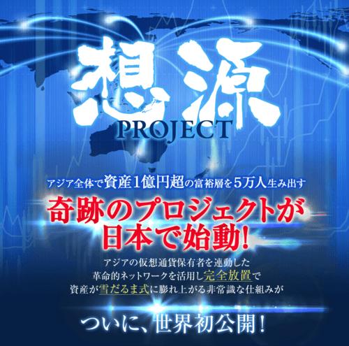 想源プロジェクト 清水聖子
