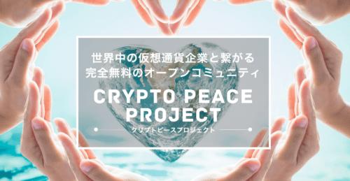 クリプトピースプロジェクト 酒井公坊