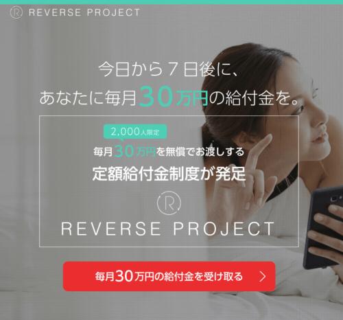 リバースプロジェクト 岡芹史郎×小泉慶人(KEITO)