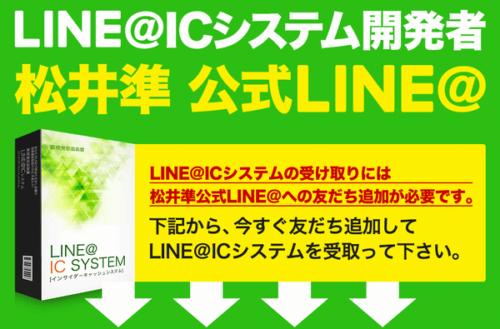 ブックメーカー LINE@ICシステム 松井準
