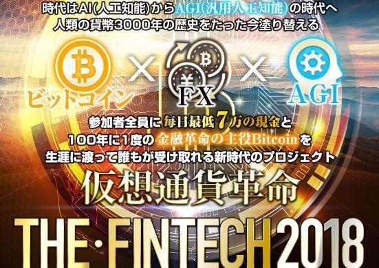 仮想通貨革命THE FINTECH2018 吉村圭悟