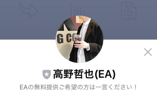 無料EA スーパーニート 高野哲也