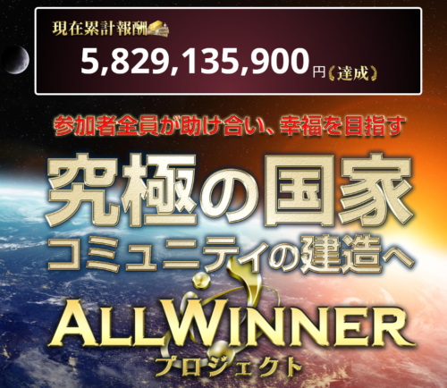 All Winner Project 久世誠